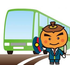 柿丸くんバス運転手